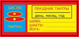 карточка участника Тантра-Феста